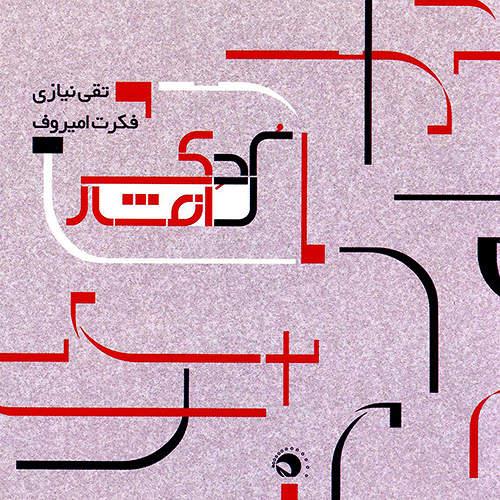 کرد افشار