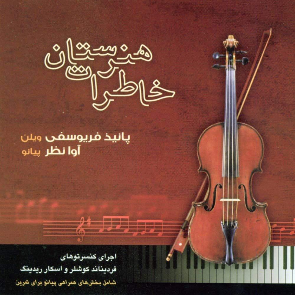 اسکار ریدینگ-کنسرتو در سی مینور اپوس شماره 2-35 (Allegro Moderato 2)