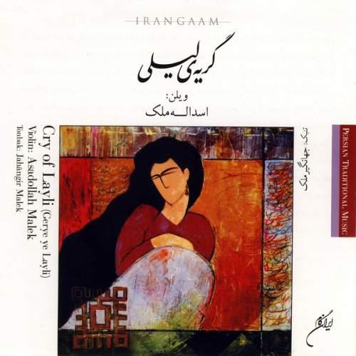 چهار مضراب بیات اصفهان