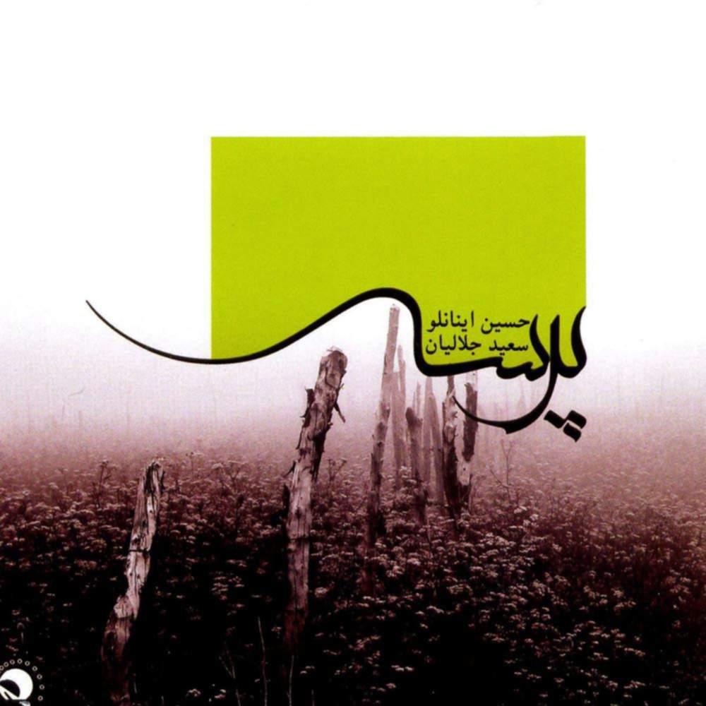 بیات اصفهان 8